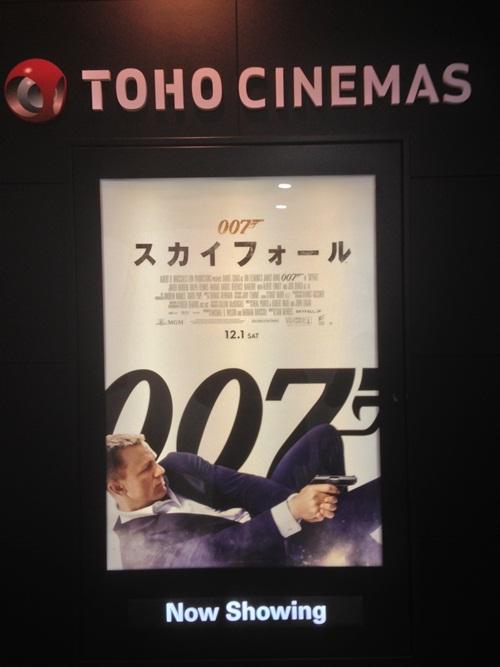 2012-12-09 「007 スカイフォール」@渋谷「TOHOシネマズ」 _e0021965_9435196.jpg