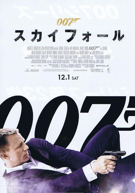2012-12-09 「007 スカイフォール」@渋谷「TOHOシネマズ」 _e0021965_944276.jpg