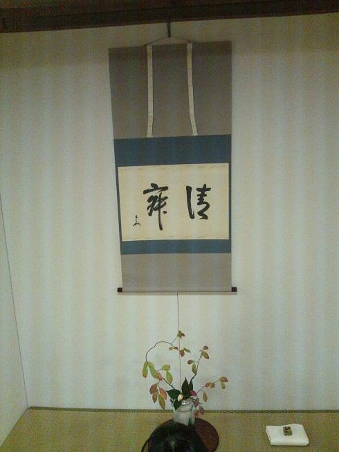 歳末チャリティ茶会_d0230676_12454283.jpg