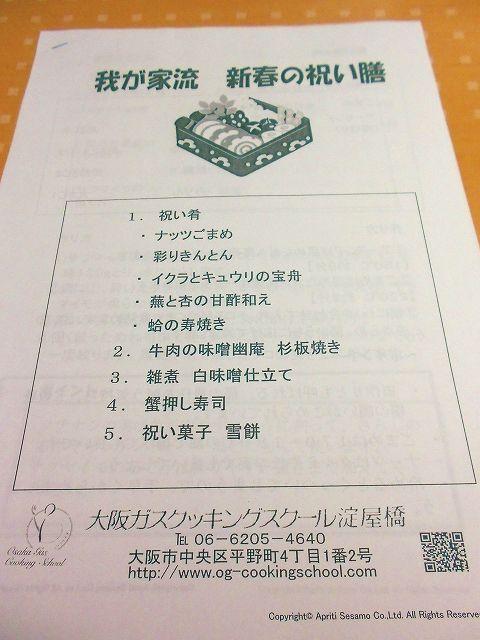 視覚障害者お料理教室_a0277483_9301923.jpg
