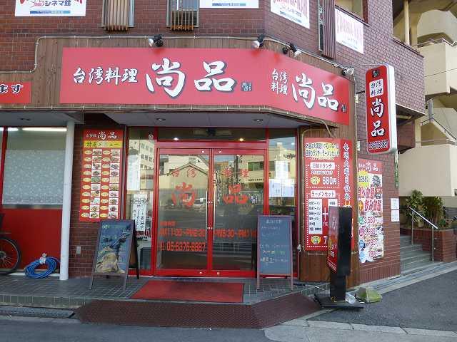 台湾料理 尚品(しょうひん)  北区浮田_c0118393_18214138.jpg