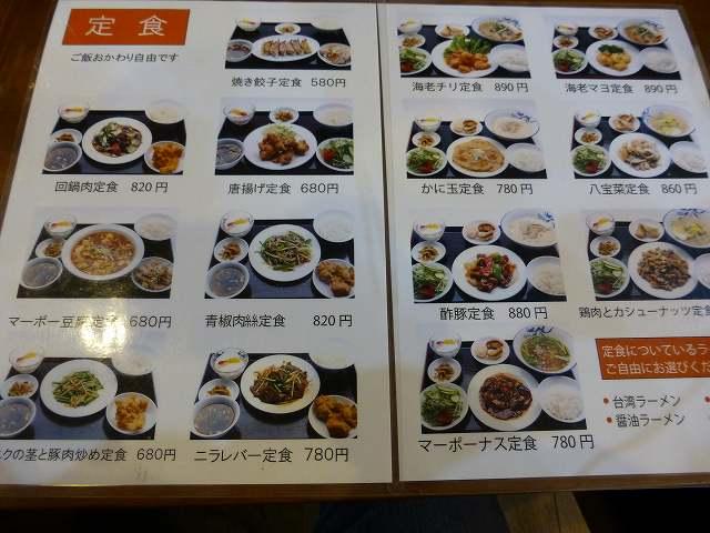 台湾料理 尚品(しょうひん)  北区浮田_c0118393_18235320.jpg