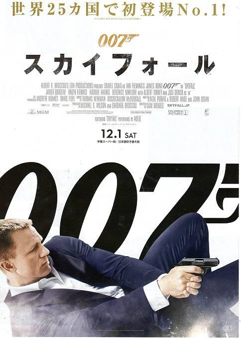 007 スカイフォール  を観る_d0065324_2211323.jpg