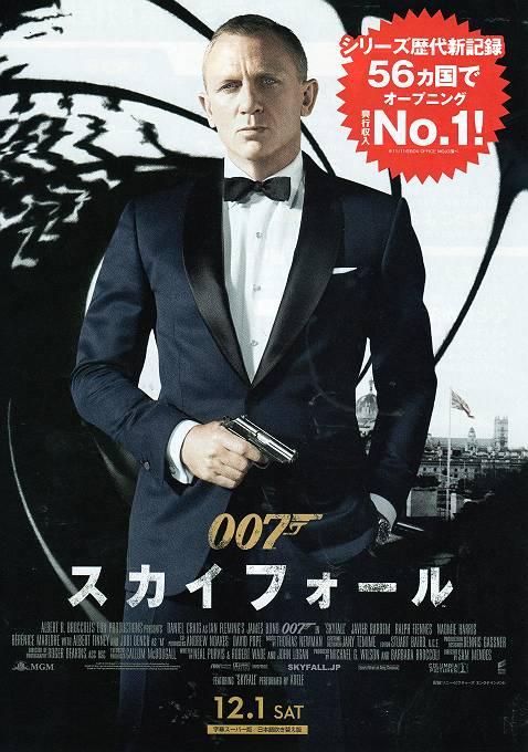 007 スカイフォール  を観る_d0065324_229436.jpg