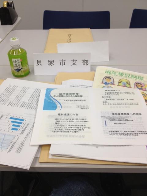 平成24年度大阪介護支援専門員協会 支部長会_f0238029_10352610.jpg