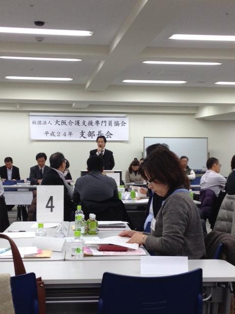 平成24年度大阪介護支援専門員協会 支部長会_f0238029_10382579.jpg