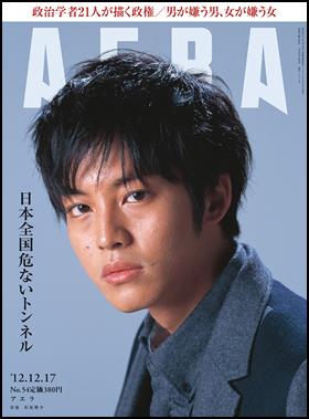 AERA 12月10日発売号にコメント掲載_f0138645_1601058.jpg