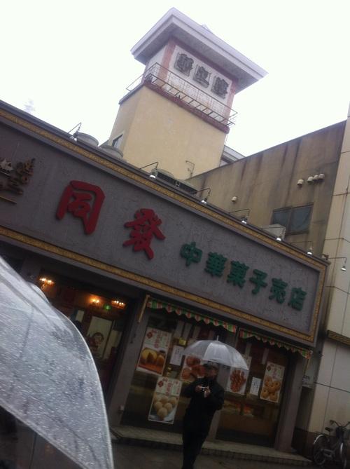 卒業式と・・・横浜へ 中華粥 食べに行くぞ~_c0261447_23192266.jpg