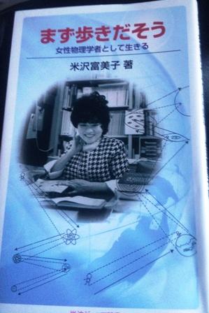 面白いこと(その4) - 猿橋勝子さんと米沢冨美子さんの本。 : 紅茶国C村の日々