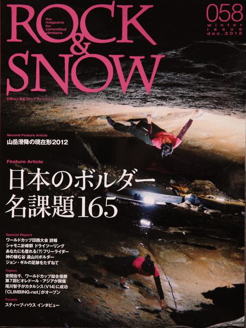 Rock&Snow  #058_a0032559_1353580.jpg