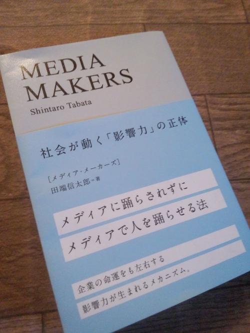 『Media Makers―社会が動く「影響力」の正体』_e0123104_626739.jpg