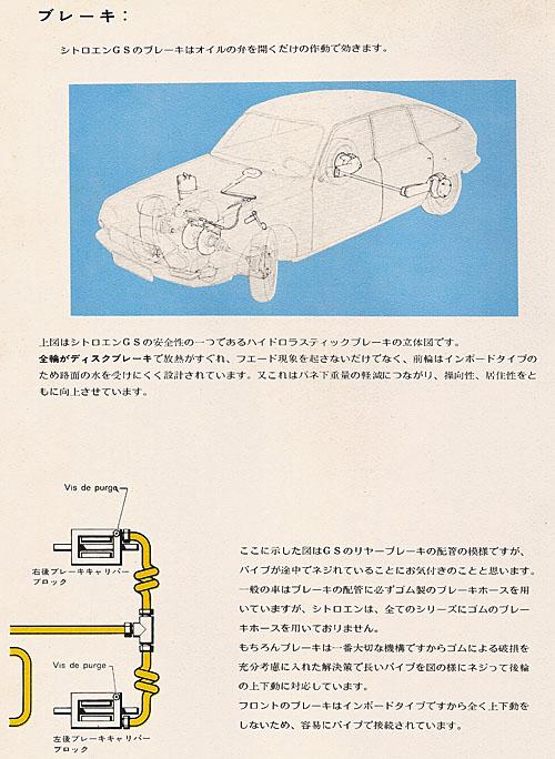 GS-1015.74.SEIBU-カタログ_b0242510_22442097.jpg