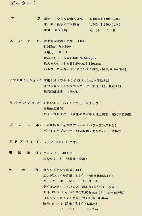 GS-1015.74.SEIBU-カタログ_b0242510_22451159.jpg