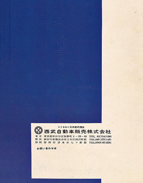 GS-1015.74.SEIBU-カタログ_b0242510_22491425.jpg