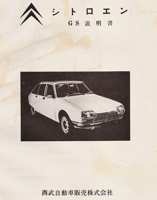 GS-1015.74.SEIBU-カタログ_b0242510_23122922.jpg