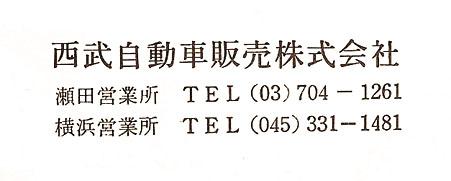 GS-1015.74.SEIBU-カタログ_b0242510_23124946.jpg