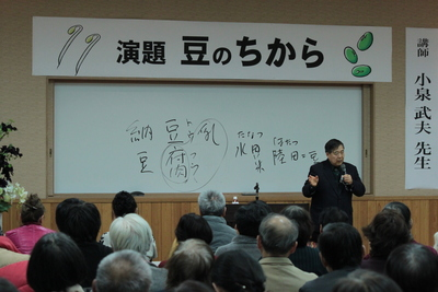 小泉武夫先生公演会『豆の力』_d0063218_14433165.jpg