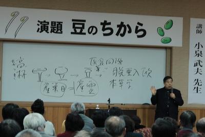 小泉武夫先生公演会『豆の力』_d0063218_14491420.jpg