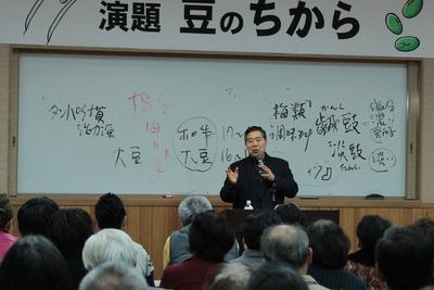 小泉武夫先生公演会『豆の力』_d0063218_1453252.jpg