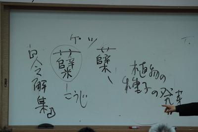 小泉武夫先生公演会『豆の力』_d0063218_1456579.jpg