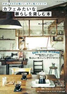 「Casa BRUTUS」 と 「カフェみたいな暮らしを楽しむ本」_b0140723_230339.jpg
