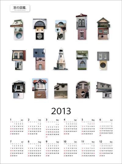 ◆ コーヒーブレイク  2013・カレンダー_e0098739_1683782.jpg