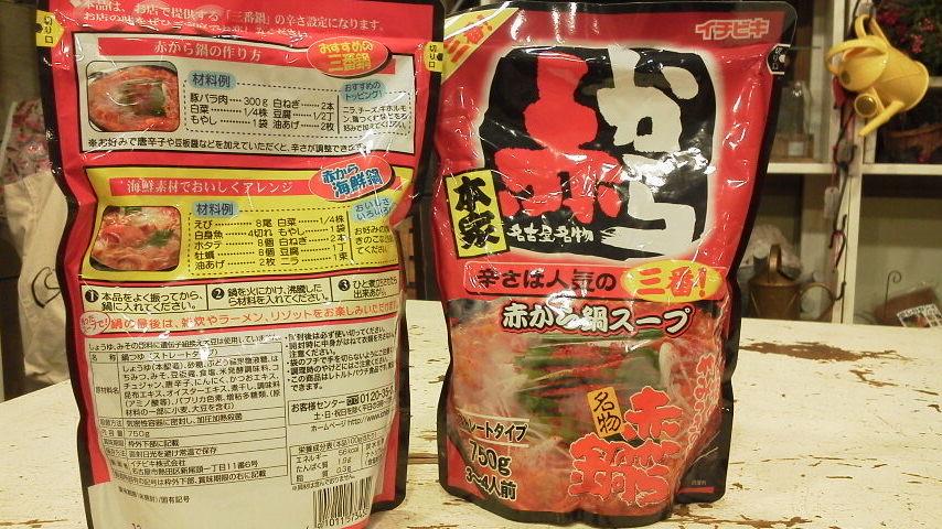 赤から鍋・・・・名古屋_b0137969_17541093.jpg