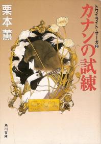 『カナンの試練』<トワイライト・サーガ>2 栗本薫_e0033570_21124852.jpg
