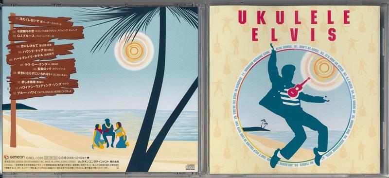 12年12月11日・UKULELE ELVIS_c0129671_2115820.jpg