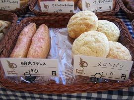 PORT ポルテ / リーズナブルで可愛いパン屋さん_e0209787_12423632.jpg