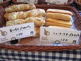 PORT ポルテ / リーズナブルで可愛いパン屋さん_e0209787_12431012.jpg