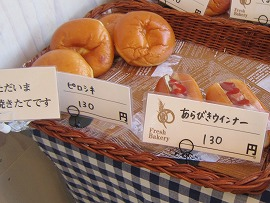 PORT ポルテ / リーズナブルで可愛いパン屋さん_e0209787_12432351.jpg