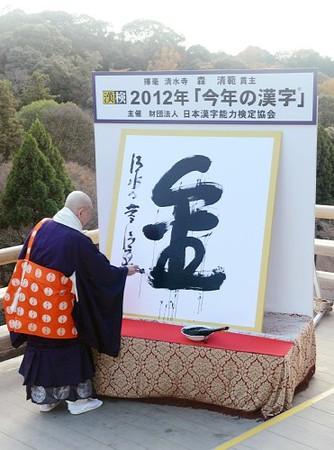 今年の漢字_e0149215_18183537.jpg