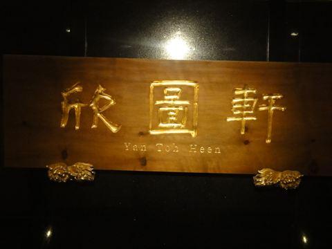 欣圖軒 (ヤントーヘン)で北京ダック_f0034816_22332255.jpg