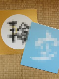 今年の漢字を大胆予想!2012_c0053520_7521038.jpg