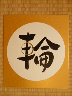 今年の漢字を大胆予想!2012_c0053520_804330.jpg