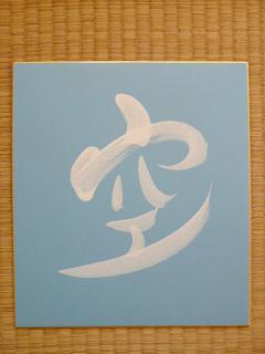 今年の漢字を大胆予想!2012_c0053520_83536.jpg