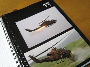 来年の日記帳_c0134734_181174.jpg