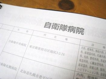 来年の日記帳_c0134734_195920.jpg