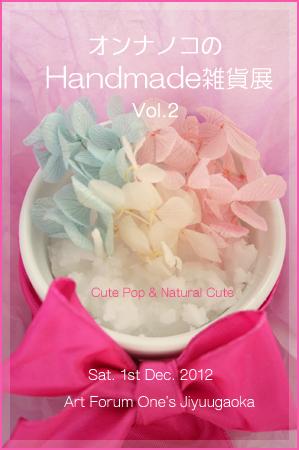 第2回 オンナノコのHandmade雑貨展 レポ_c0188037_13464254.jpg