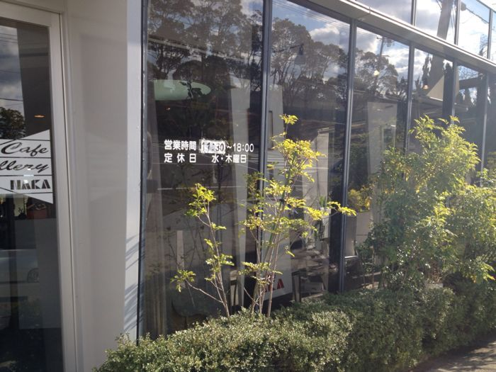Cafe Gallary NAKA (カフェギャラリー ナカ)_e0292546_0555678.jpg
