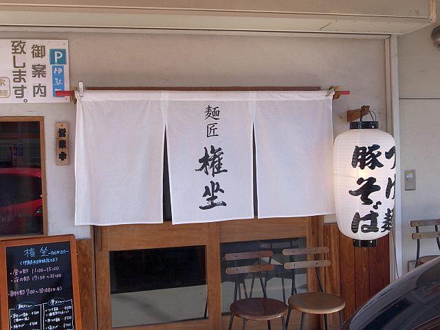 藤枝「権座」へ_e0220163_1852933.jpg