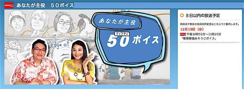 NHK番組にOCM作品がでます_f0230666_15444369.jpg