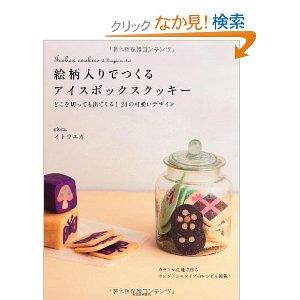 ニコちゃんクッキー_d0229469_14562069.jpg