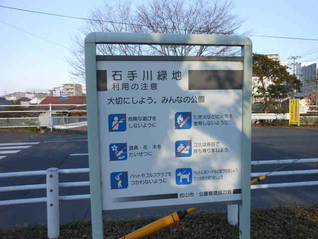 石手川公園にて_c0001670_2135867.jpg