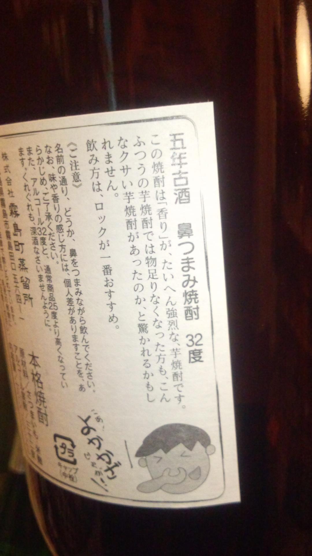 ☆その名もびっくり!「鼻つまみ焼酎」芋焼酎32度、入荷しました(*´∇`*) ☆_c0175182_1342718.jpg