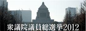 総選挙_e0128391_167132.jpg
