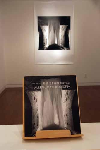 萩原義弘とヤリアミサコ:写真と詩「私は母を産まなかった」終了しました_f0173596_17112181.jpg