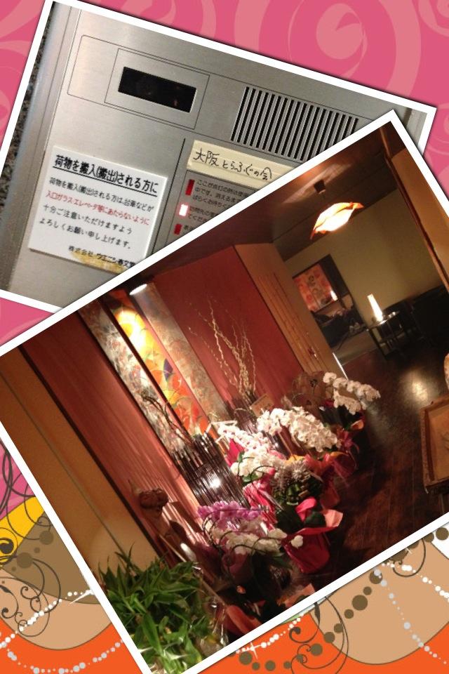 ふぐ 大阪トラフグの会 プレミアム_a0194908_23335888.jpg