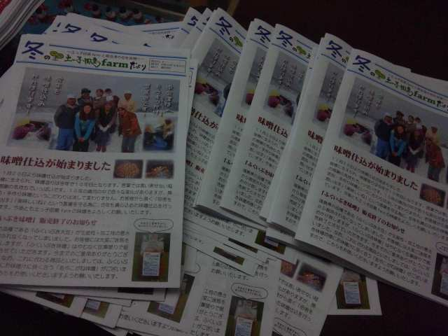 土っ子田島farm通信冬号_d0099708_2292550.jpg